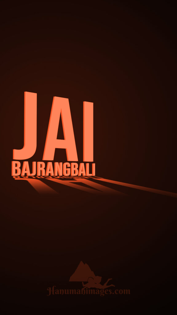 Jai bajrangbali text hd phone wallpaper
